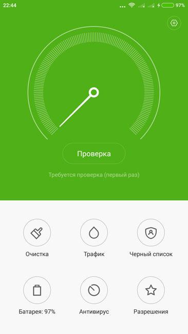 Штатный антивирус Xiaomi Redmi Note 2