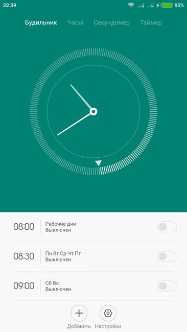 Штатный будильник Xiaomi Redmi Note 2