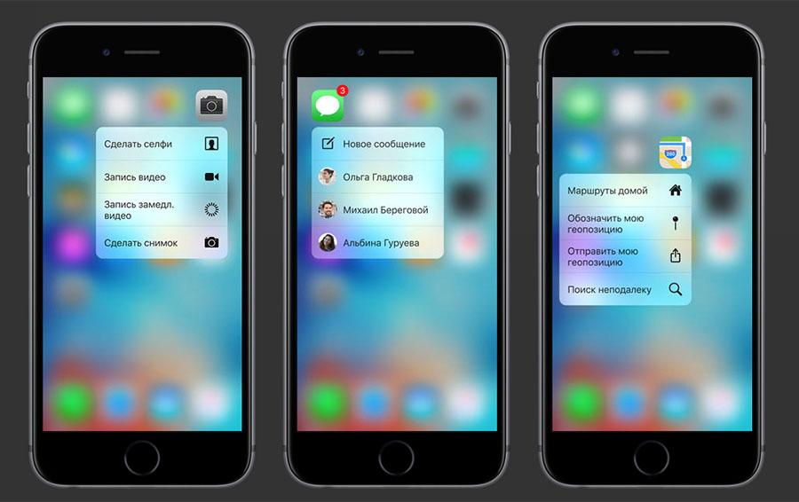 3D Touch при использовании быстрих действий на iPhone 6S