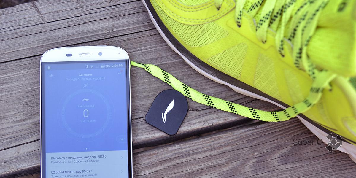 Обзор умных кроссовок от кроссовки Li-Ning и Xiaomi