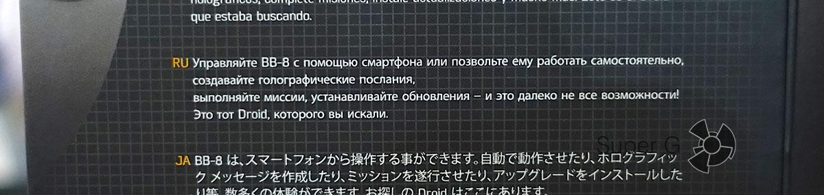 Инструкция к Sphero  BB-8 на русском языке