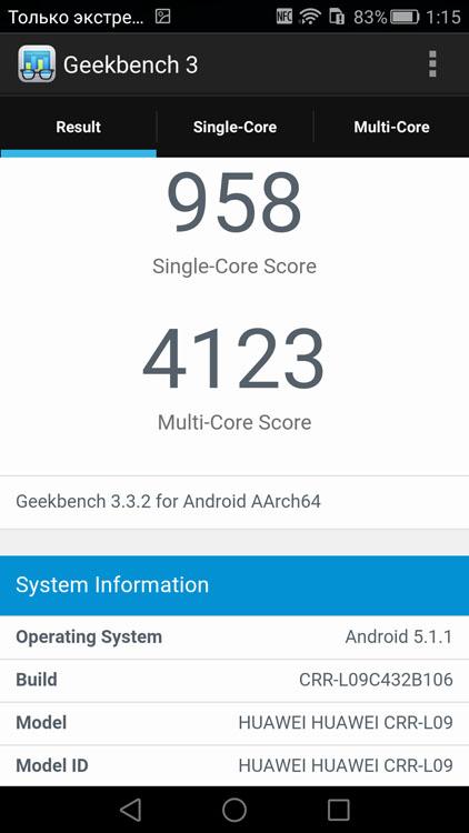 Смартфон Huawei Mate S в тесте Geekbench 3