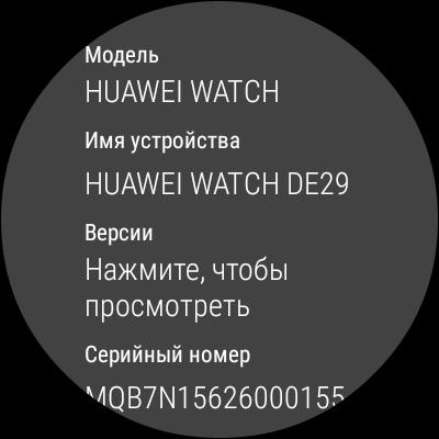 Модель и версия умных часов Huawei Watch