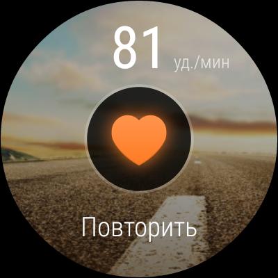 Приложение - сканер сердечного ритма