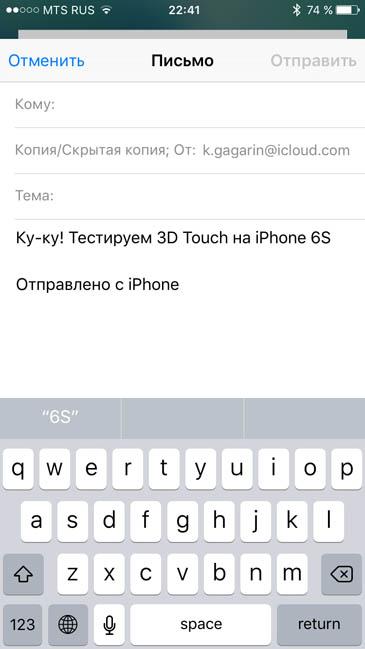 Клавиатура iPhone 6S
