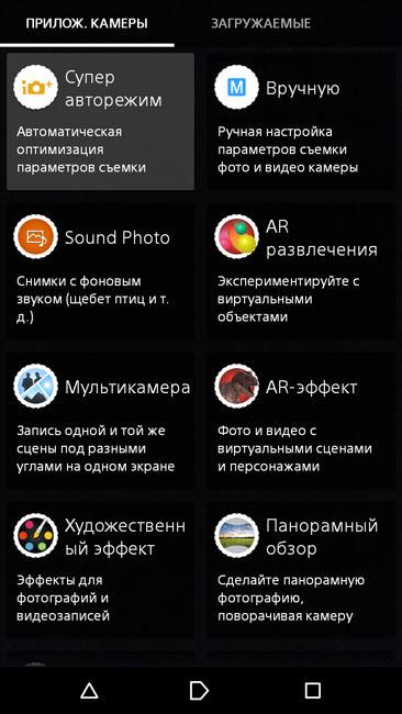 Режимы съемки на камеру Sony Xperia M4