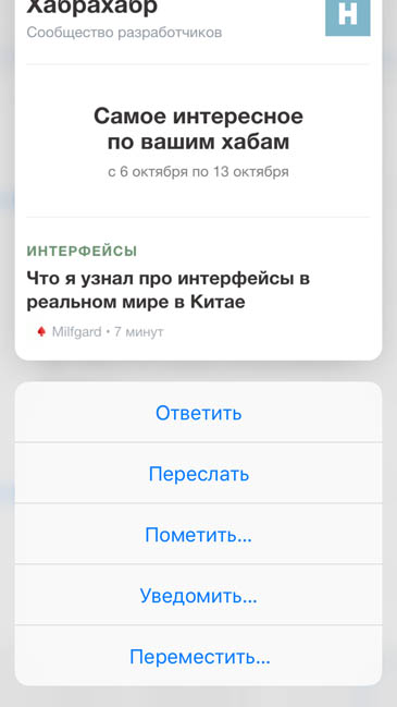 Управление выделенным объектом Peek and Poop в iPhone 6S