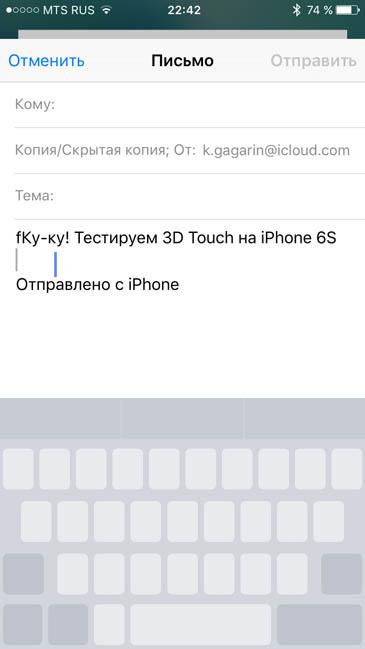 Управление курсором при помощи клавиатуры iPhone 6S