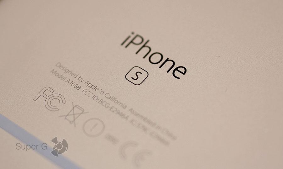 Буква S в iPhone 6S