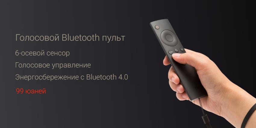 Xiaomi Mi TV 3 пульт