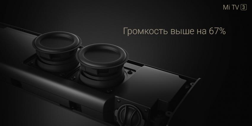 Xiaomi Mi TV 3 sound bar
