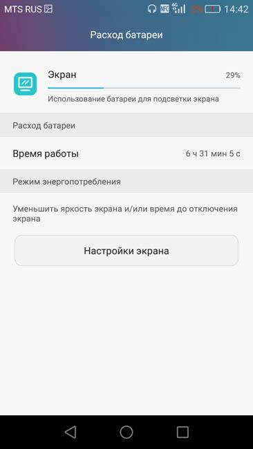 Время работы экрана Huawei G8
