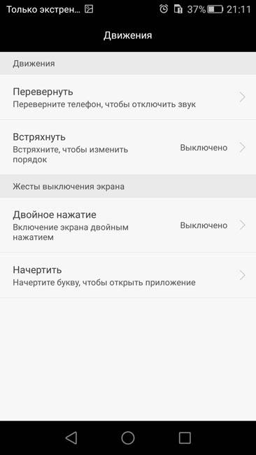 Движения или жесты на Huawei G8 (настройка)