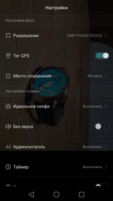 Настройки режимов съемки на Huawei P8