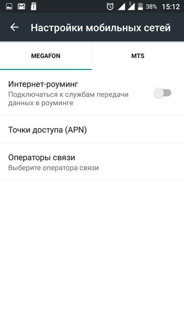 Настройки сотовых сетей для SIM-карт
