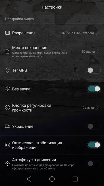 Настройки фотокамеры Huawei G8