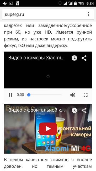 Ошибка воспроизведение online-видео