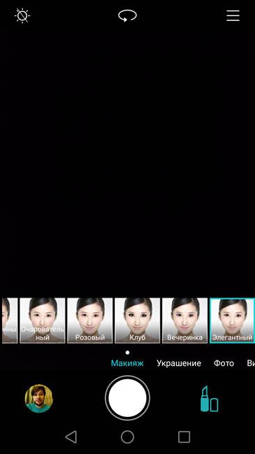 Режим Макияж фронтальной камеры Huawei G8