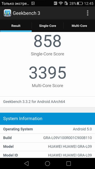Тест Huawei P8 в Geekbench 3
