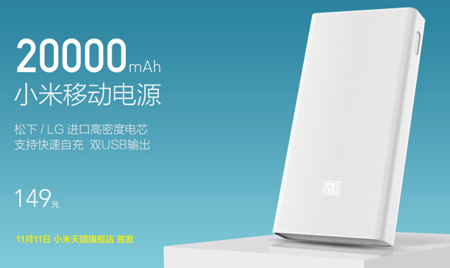 Xiaomi 20000mAh power bank 4