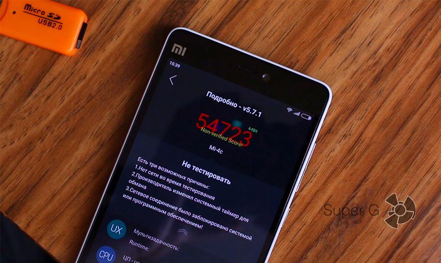 Xiaomi mi4c antutu
