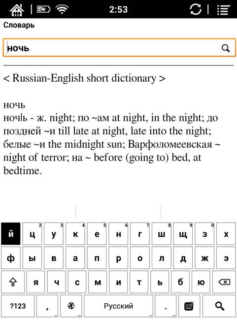 Встроенный словарь