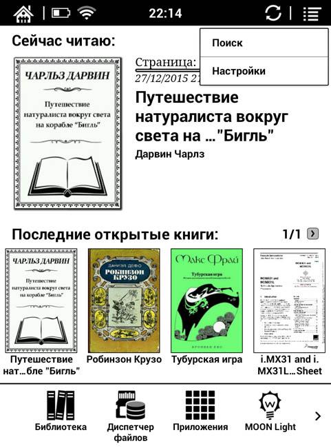 Главный экран (контекстное меню)