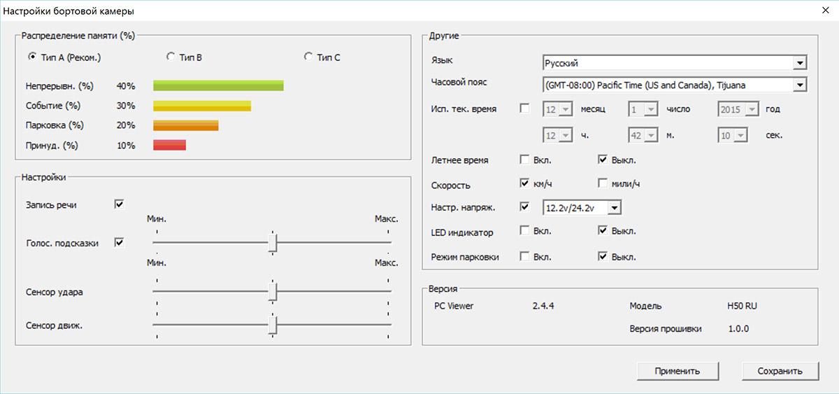 Настройки видеорегистратора Thinkware Dash Cam H50