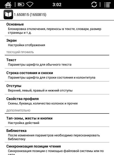 Настройки чтения в приложении OReader