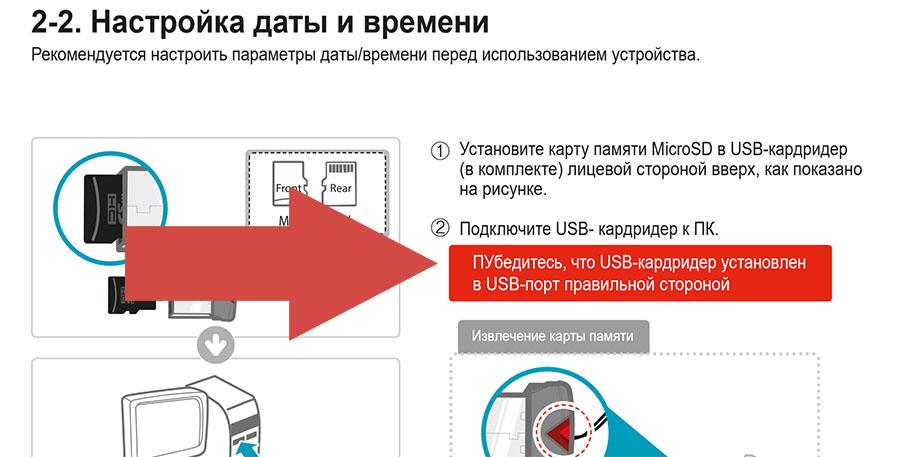 Ошибки в тексте инструкции от видеорегистратора