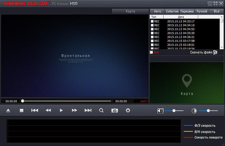 Приложение для просмотра видео Thinkware PC Viewer