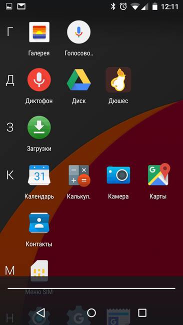 Приложения по алфавиту