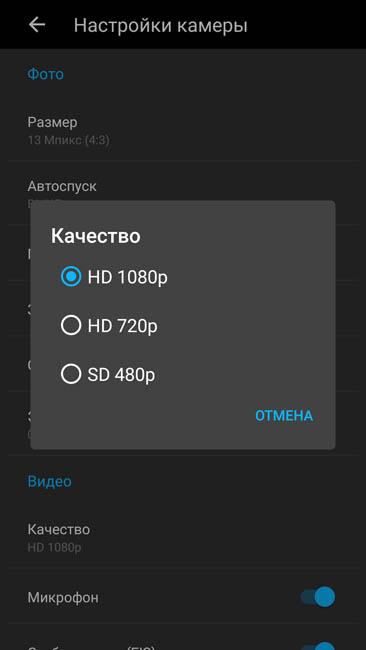 Разрешение видеосъемки на UMi eMAX mini