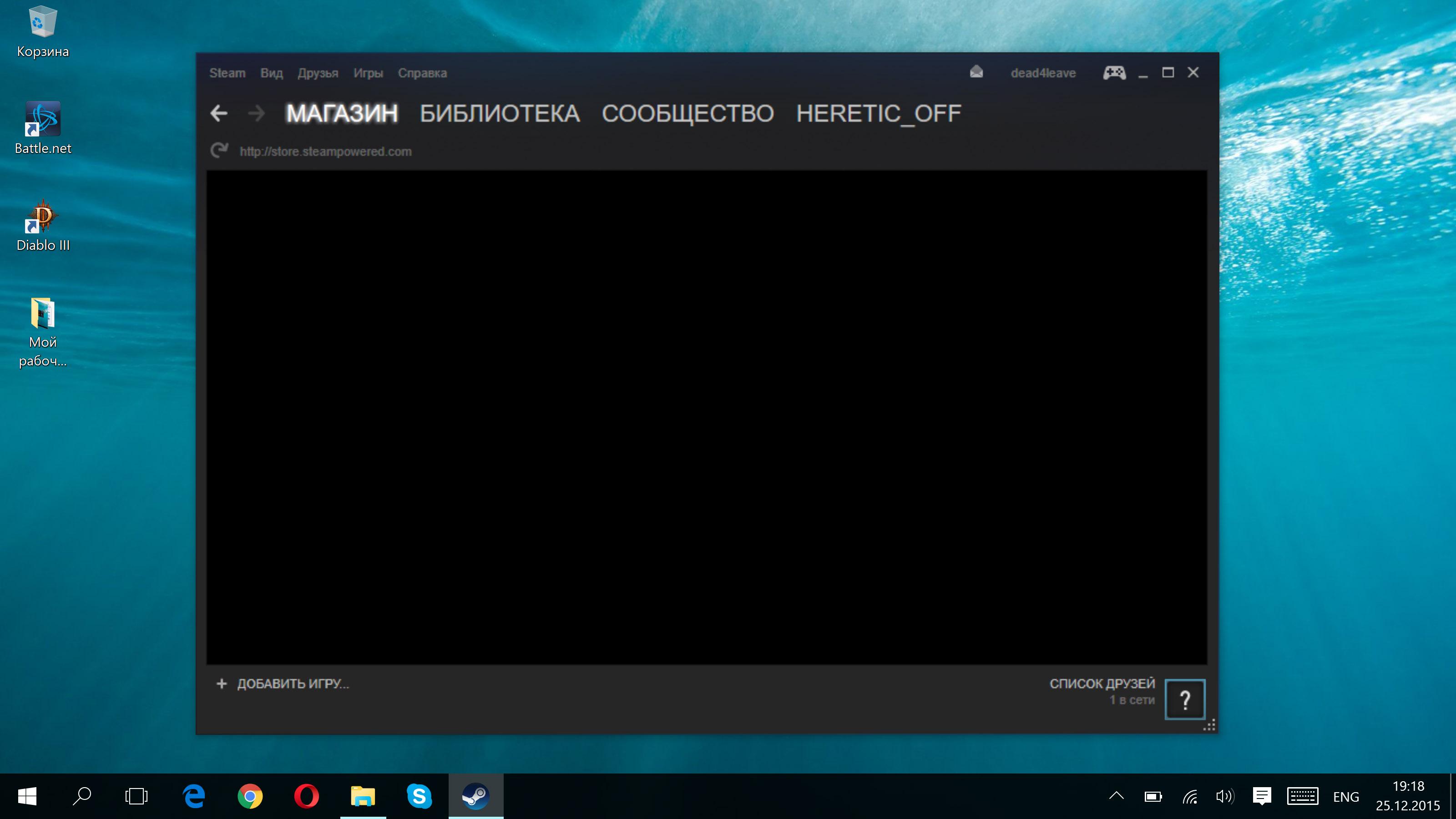 Скриншот с примером плохого качества открытого окна