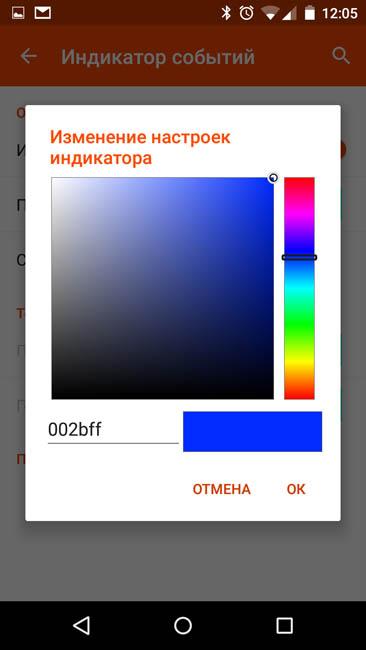 Цвет индикатора можно выбрать любой