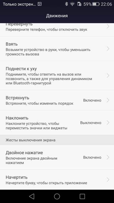 Движения и жесты, доступные на смартфоне Honor 7