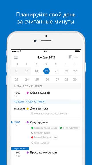 Доступ к календарю из приложения Microsoft Outlook