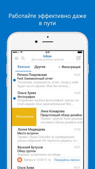 Интерфейс приложения Microsoft Outlook