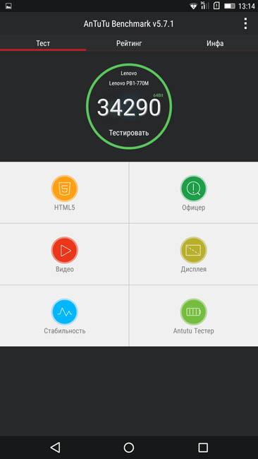 Итог теста AnTuTu 5.7.1 Lenovo Phab Plus