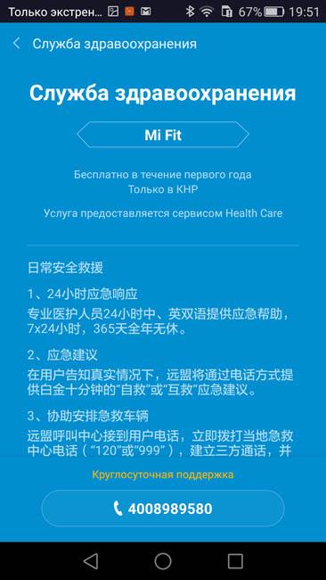 Китайская служба здравоохранения HealthLink