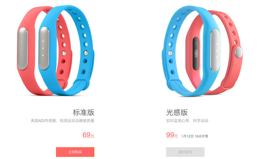 Купить Xiaomi Mi Band на официальном сайте