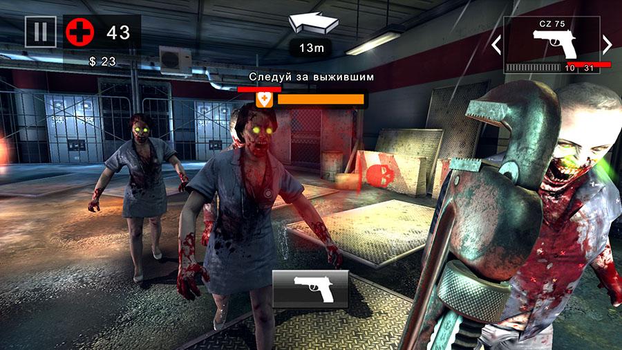 Максимальные настройки графиви в Dead Trigger 2 на Honor 7