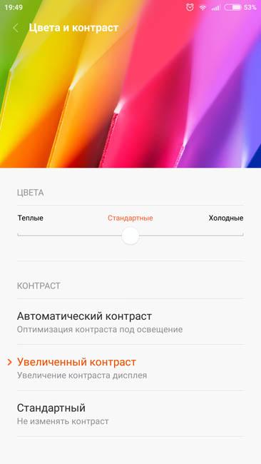 Настройка цвета и контрастности на Xiaomi Redmi Note 3