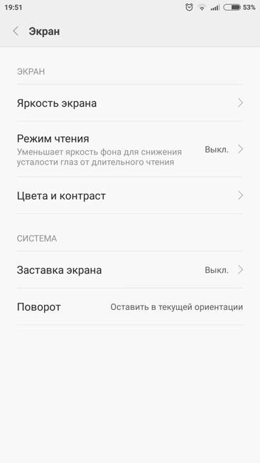 Настройка экрана на Xiaomi Redmi Note 3