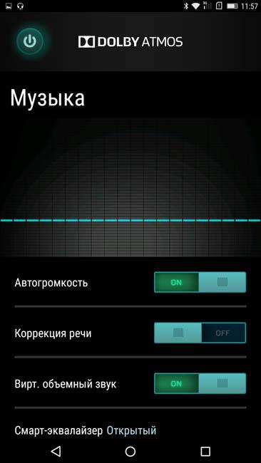 Настройки звука в Lenovo Phab Plus