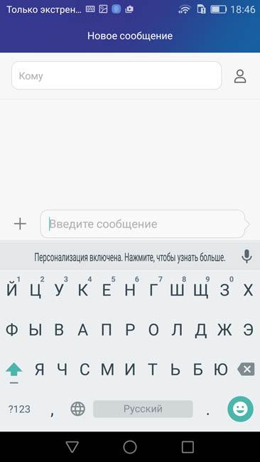 Нормальная клавиатура от Google для Honor 7
