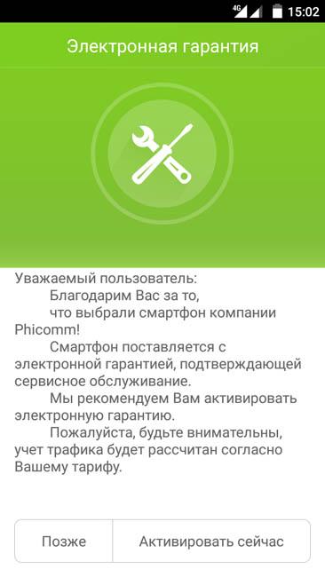 Официальная гарантия Phicomm Energy 653