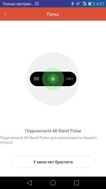 Ошибка подключения Mi Band 1S