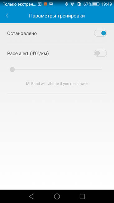Параметры пробежки и настройка Mi Band 1S для бега