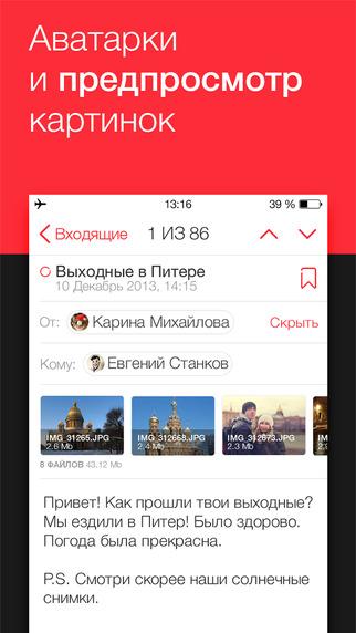 Почта myMail для iPad